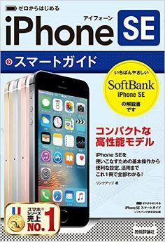 ゼロからはじめる iPhone SE スマートガイド ソフトバンク完全対応版 : リンクアップ : 本 : Amazon.co.jp