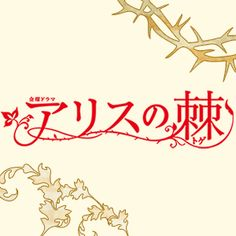 TBS 金曜ドラマ「アリスの刺」視聴中。今期一番期待。