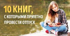 Книги для приятного отпуска. Обсуждение на LiveInternet - Российский Сервис Онлайн-Дневников