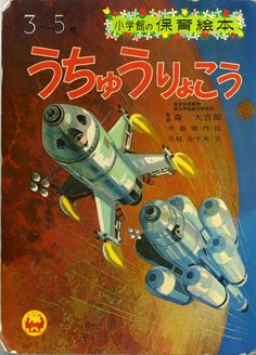 Dreams of Space - Books and Ephemera: Uchu-u Ryoko (travel/trip in the universe). (1971?) Part 1