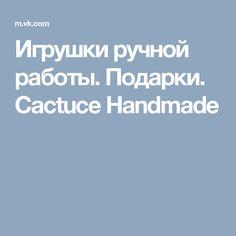 Игрушки ручной работы. Подарки. Cactuce Handmade