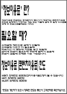 정보이용료 현금화: 정보이용료현금화