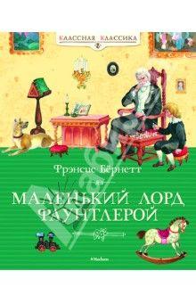 """Повесть """"Маленький лорд Фаунтлерой"""" - лучшее произведение знаменитой американской писательницы Ф. Бёрнетт - стоит в одном ряду с """"Винни-Пухом"""", """"Питером Пэном"""", """"Снежной королевой"""", а её автор, чьи рассказы и повести часто сравнивают с творениями..."""