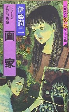 Japanese Horror, Japanese Art, Vintage Japanese, Photo Wall Collage, Collage Art, Aesthetic Art, Aesthetic Anime, Manga Art, Anime Art