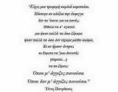 Greek Quotes, Poems, Sayings, Lyrics, Poetry, Verses, Poem, Quotations, Idioms