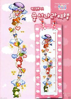 """Bubble - height charts"" counted cross stitch pattern Leaflet."