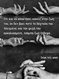 Fight Alone, Greek Words, Greek Quotes, Forever Love, Relationship Quotes, Favorite Quotes, Poems, Learning, Happy