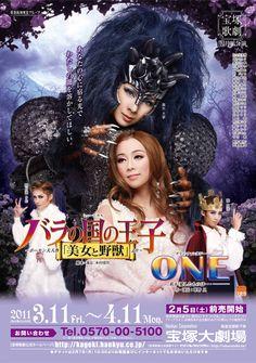 ミュージカル『バラの国の王子』グラン・ファンタジー『ONE』-私が愛したものは・・・-