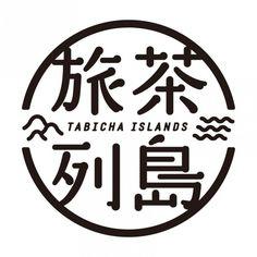 Communication Factory meet & meet 旅茶列島