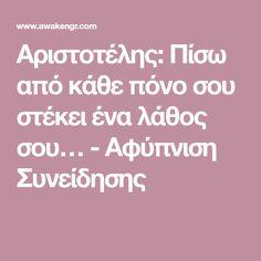 Αριστοτέλης: Πίσω από κάθε πόνο σου στέκει ένα λάθος σου… - Αφύπνιση Συνείδησης Psychology, Quotes, Life, Psicologia, Quotations, Quote, Shut Up Quotes