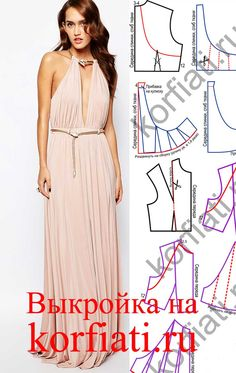 Выкройка длинного трикотажного платья. Как в Голливуде! Это потрясающе эффектное трикотажное платье длиной в пол достойно не только красной ковровой дорожки