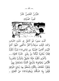 من نصوص المقرر التونسي القديمة المبهجة : كتاب القراءة