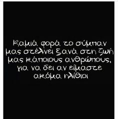 Funny Greek Quotes, Funny Quotes, Poem Quotes, Life Quotes, Favorite Quotes, Best Quotes, English Quotes, True Stories, Just In Case