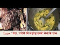 Pahadi Foods | पहाड़ी गडेरी (लाल अरबी) की लजीज सब्जी | पहाड़ी पकवान | Recipes - YouTube