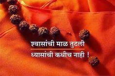 Famous marathi quote...dhyas!