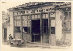 KOZANI 5-1941 Macedonia Greece, Athens Greece, Greece History, Old Photos, The Past, Old Things, Memories, Greek Recipes, Travel