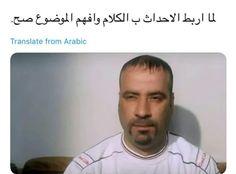 Arabic Jokes, Arabic Funny, Funny Arabic Quotes, Funny Quotes, Funny Picture Jokes, Funny Pictures, Funny Profile, Funny Times, Funny Comics