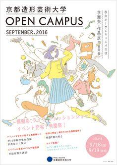 秋のオープンキャンパス | オープンキャンパス | 京都造形芸術大学