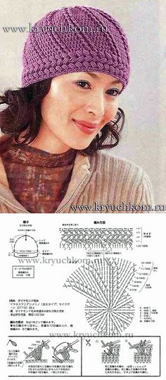 Очаровательная женская зимняя шапочка. Crochet Beret Pattern, Bonnet Crochet, Crochet Cap, Crochet Diagram, Crochet Beanie, Crochet Motif, Crochet Stitches, Knitted Hats, Crochet Patterns