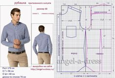 VK is the largest European social network with more than 100 million active users. Mens Sewing Patterns, Sewing Men, Sewing Coat, Sewing Pants, Clothing Patterns, Mens Shirt Pattern, Pants Pattern, Bespoke Shirts, Formal Shirts For Men