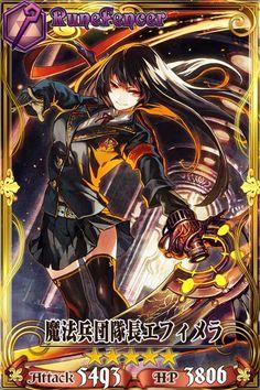 Chain Chronicle 魔法兵団隊長エフィメラ 魔法兵團隊長艾菲梅拉