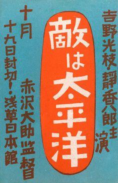 japanese matchbox label by maraid #vintage #japanese