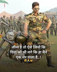 Attitude Quotes For Boys, Positive Attitude Quotes, Attitude Status, Quotes On Republic Day, Army Couple Pictures, Indian Army Quotes, Soldier Quotes, Army Pics, Motivational Picture Quotes