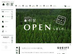杉家のWebデザイン https://sugi-ya.jp/