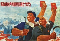 Medium: Poster  Category: Chinese Heroic Realism Posters Something Interesting: The way that the people are standing and how they are happy makes this heroic realism.
