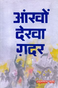 Ankhon Dekha Gadar by Amritlal Nagar Indian Literature, Hindi Books, Ebooks Online