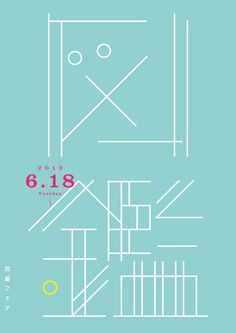 works|asatte 明後日デザイン制作所 :: 図鑑フェア Picture Book Fair at the Museum Shop in the 21st Century Museum of Contemporary Art, Kanazawa