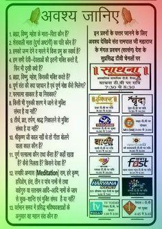 Adhyatmik Qution Believe In God Quotes, Quotes About God, Spiritual Wellness, Spiritual Quotes, Radha Soami, Gita Quotes, Allah God, Life Changing Books, Bhakti Yoga