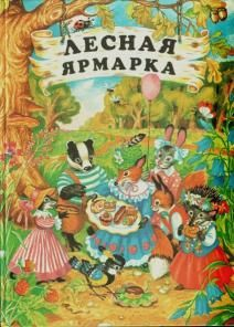Лесная ярмарка... loved this book