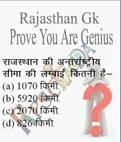 Rajasthan Gk Quiz- 2 | RPSC ADDA- The Voice Of Students