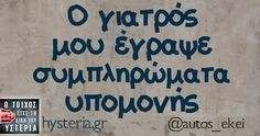 Ελληνικά αποφθέγματα / Greek quotes My Life Quotes, Words Quotes, Wise Words, Me Quotes, Sayings, Funny Greek Quotes, Greek Memes, Funny Quotes, Religion Quotes