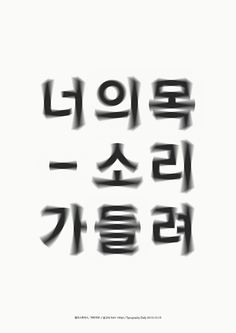타이포그래피 - Google Search Typography Layout, Typography Letters, Lettering, Typo Poster, Poster Layout, Type Design, Graphic Design, Korean Alphabet, Letter Logo