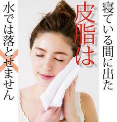 肌にとって余分なものを落としてリセットすることからスキンケアは始まる。そう、落とすケアはお手入れの基本。正しい洗顔で肌はみるみる変わっていく。過酷な夏こそ、その効果が現れる!