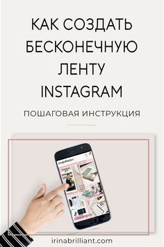 Instagram Plan, Instagram Apps, Pinterest Instagram, Instagram Design, Instagram Feed, Facebook Marketing, Wall Quotes, Blog Tips, Web Design