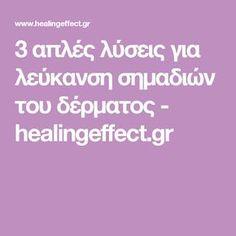 3 απλές λύσεις για λεύκανση σημαδιών του δέρματος - healingeffect.gr