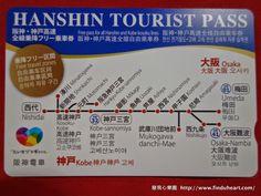 [交通] 大阪到神戶–阪神電車一日券只要日幣500元   發現心樂園