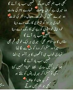 Urdu Quotes, Poetry Quotes, Urdu Poetry, Love Drawings Couple, Home Remedies, Frocks, Christmas Bulbs, Sad, Romantic