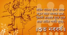 Shuvo Noboborsho is the occasion of Bangla New Year. Get Latest Photos, Wallpapers, Cards of Shuvo Noboborsho April 2020 Bangla Noboborsho New Year Images, New Year Photos, Happy Bengali New Year, Traditional Folk Songs, Bengali Poems, Holi Festival Of Colours, One Wish, Angel Pictures, Like Facebook