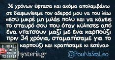 Funny Greek, Happy Family, Believe, Jokes, Lol, Smile, Funny Things, Husky Jokes, Chistes