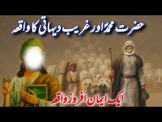 Hazrat Muhammed (S A W) Aur Ek Dehati ka Waqia | Iman Afroz waqia | Husn e ikhlaq | @14 Sitaray | - YouTube