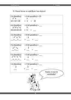 α΄ δημοτικού μαθηματικά γ΄τεύχος Math Equations, Education, Words, School, Onderwijs, Learning, Horse