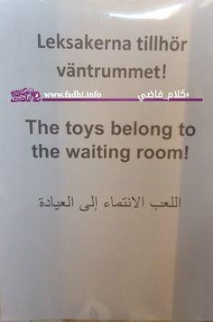 لوحة في احدى العيادات تنبه بأن الألعاب تتبع للعيادة. يبدو أن لجوءهم لمترجم جوجل أضاع المعنى وأفرغ الجملة من قيمتها. نبهوا الأجانب أن مترجم جوجل لا يصلح للغة العربية Funny Translations, Waiting Rooms, Office Waiting Rooms