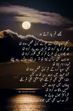 Welcome to Urdu Poetry Deep Inspiration! Urdu Poetry Deep Inspiration founded in by [Malik Bilal Awan]. We can upload all kind of Urdu Poetry Deep Inspiration ,Love poetry, Sad poetry, Friendship poetry. Love Poetry Images, Nice Poetry, Love Romantic Poetry, Poetry Pic, Best Urdu Poetry Images, Poetry Quotes In Urdu, Love Poetry Urdu, Urdu Quotes, Islamic Quotes