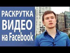 Как продвигать видео? Как продвигать видео в YouTube через Facebook? [Ак...