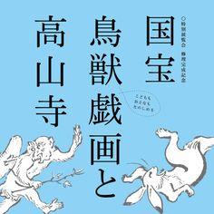 特別展覧会「国宝 鳥獣戯画と高山寺」:京都国立博物館 2014年10月7日(火)~11月24日(月・祝)
