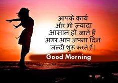 Hindi Shayari Good Morning Images Pics for Best Friends Good Morning Nature Quotes, Hindi Good Morning Quotes, Good Morning Inspirational Quotes, Morning Greetings Quotes, Motivational Quotes For Life, Good Morning Photos Download, Free Good Morning Images, Good Morning Picture, Good Evening Wishes